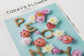 "AFM TODAY'S FLOWER ""PEONY"""