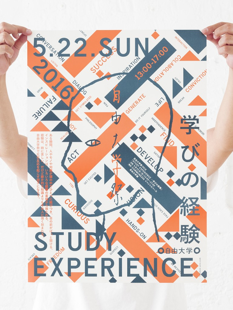 POSTER for FREE UNIVERSITY