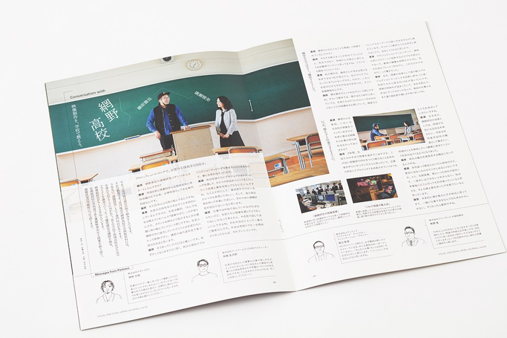 VISUAL AND ECHO JAPAN JOURNAL vol.3 Other Image