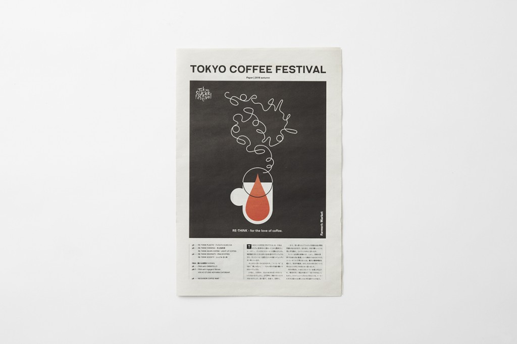 TOKYO COFFEE FESTIVAL paper Other Image