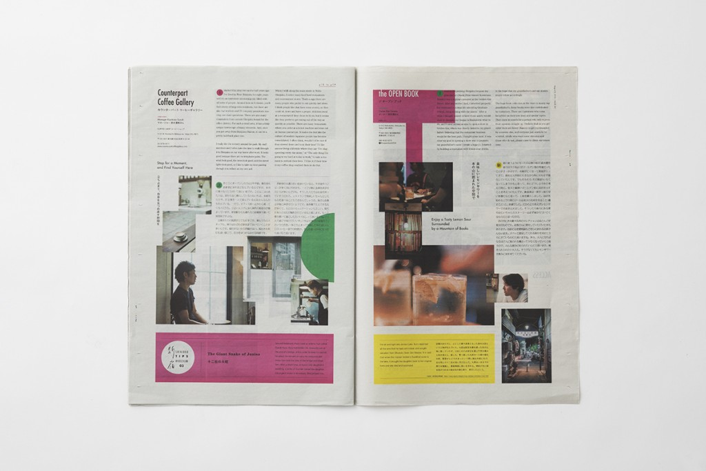 THE KNOT TOKYO shinjuku ISSUE001 Other Image