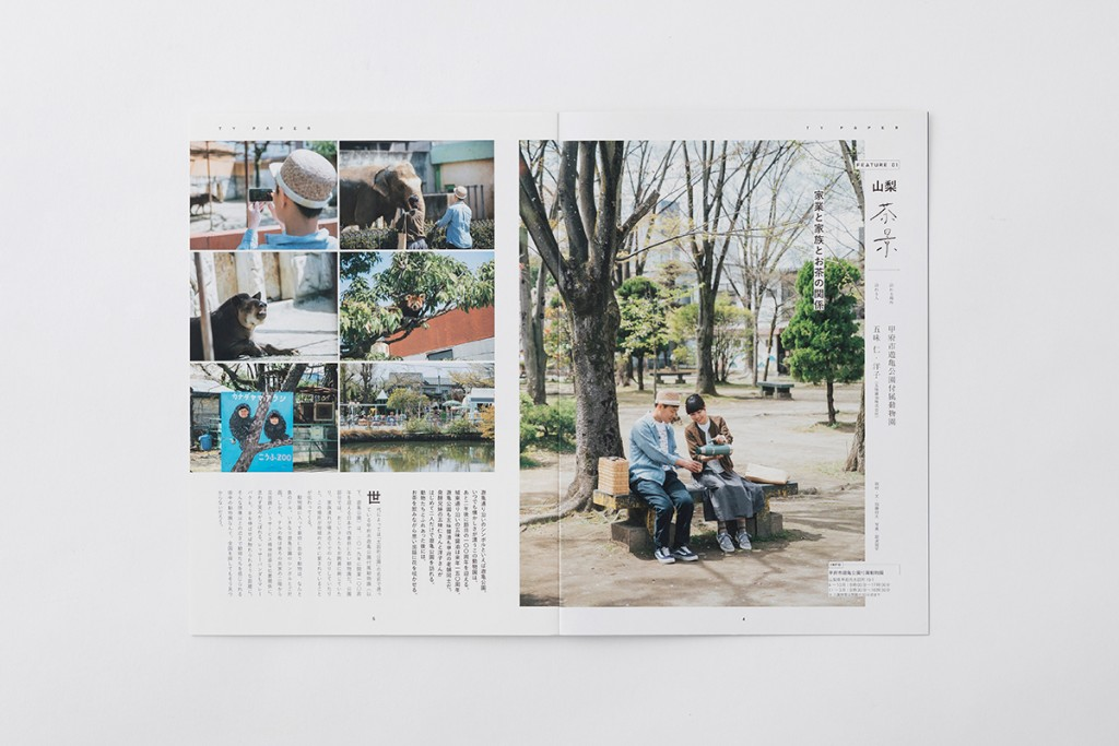 TY PAPER vol.001 Other Image